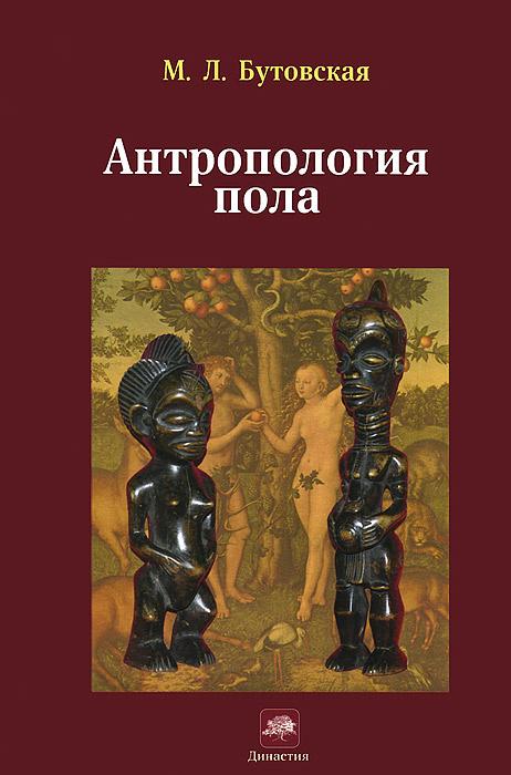 Антропология пола #1