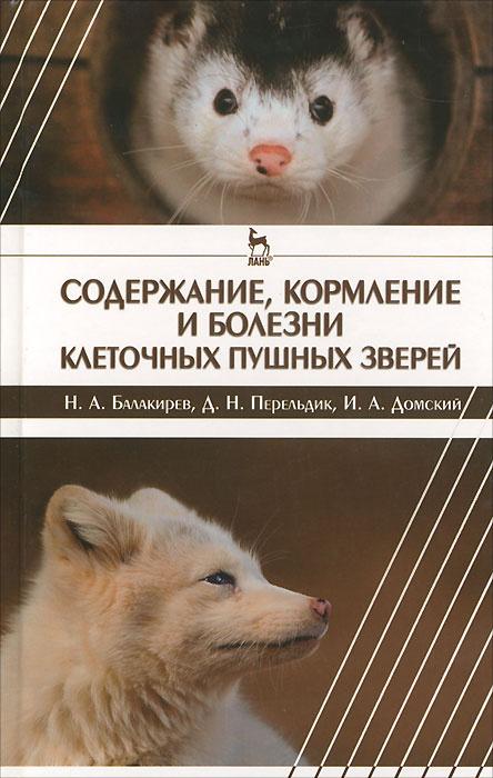 Содержание, кормление и болезни клеточных пушных зверей | Балакирев Николай Александрович, Перельдик #1