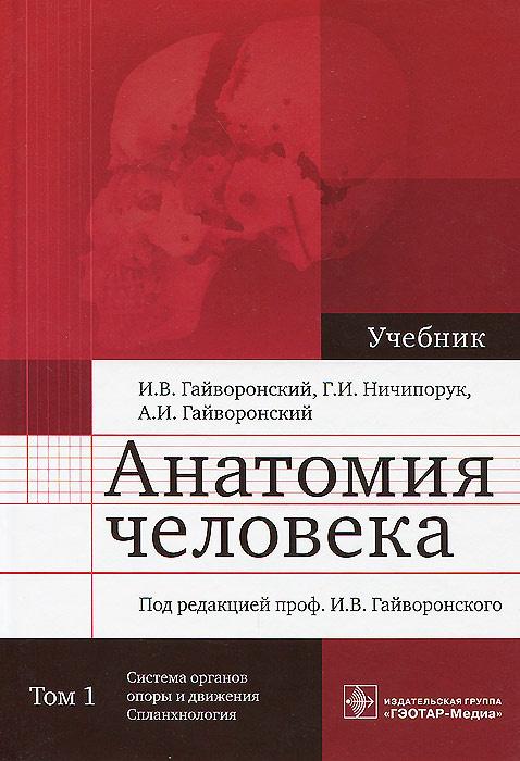 Анатомия человека. Учебник. В 2 томах. Том 1. Система органов опоры и движения. Спланхнология | Гайворонский #1