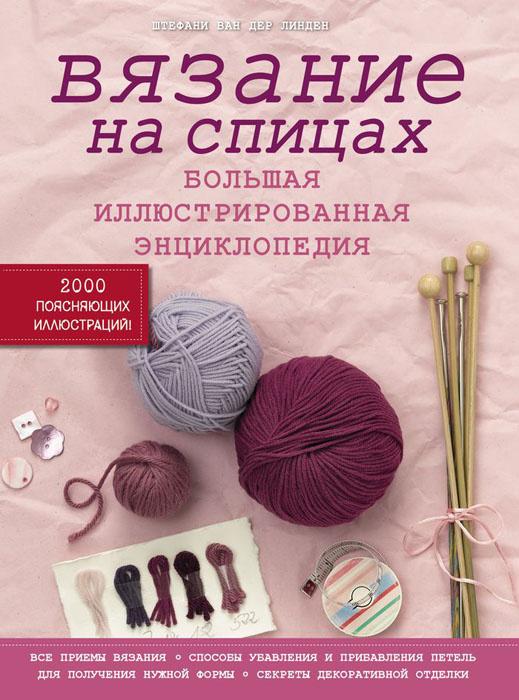 вязание на спицах большая иллюстрированная энциклопедия
