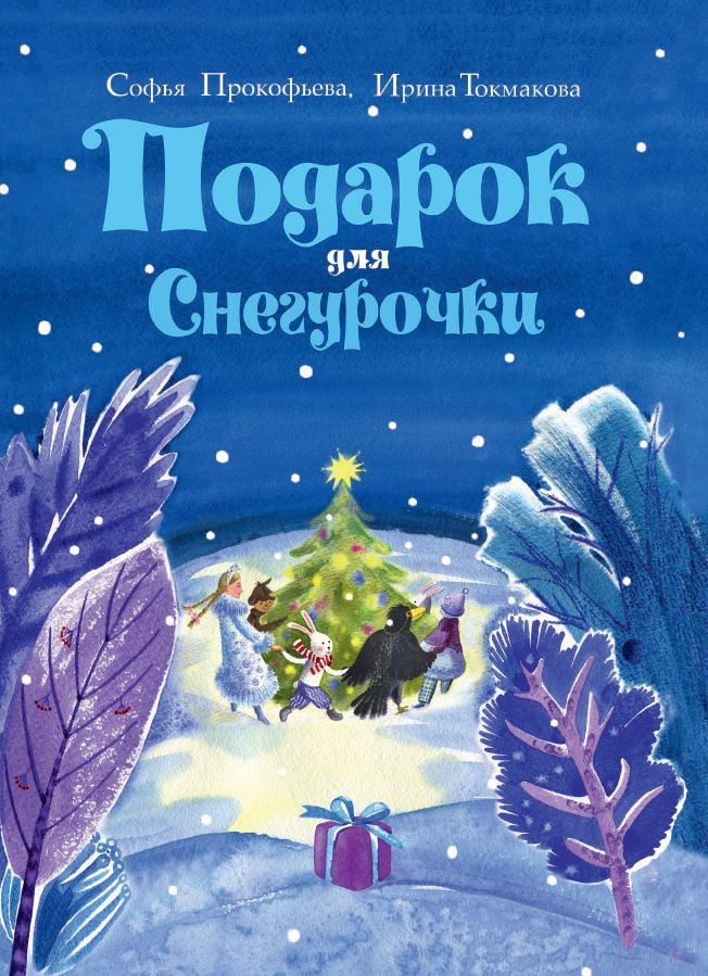 Подарок для Снегурочки | Прокофьева Софья Леонидовна, Токмакова Ирина Петровна  #1
