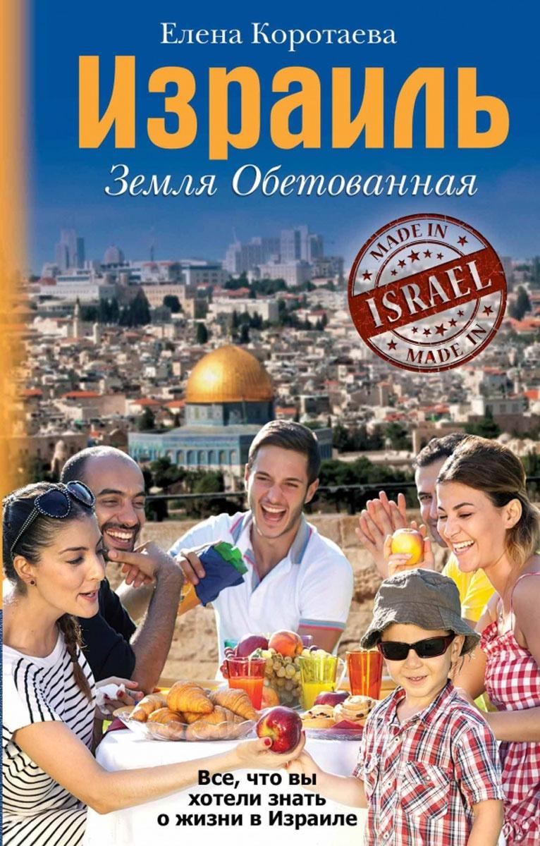 Израиль. Земля обетованная   Коротаева Елена #1