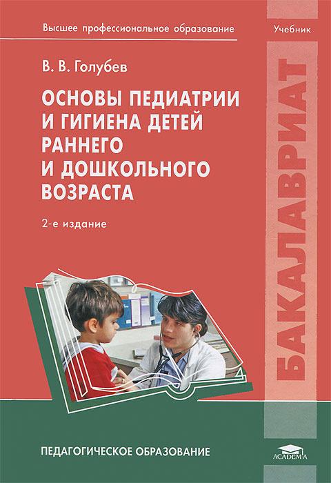 Основы педиатрии и гигиена детей раннего и дошкольного возраста. Учебник | Голубев Владимир Викторович #1
