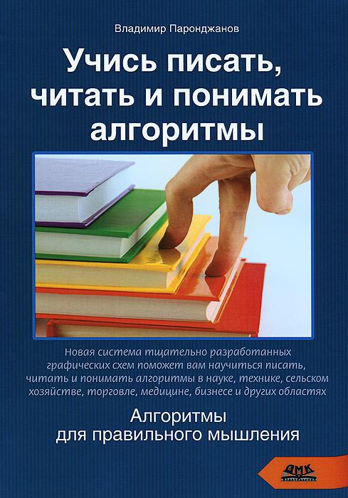 Учись писать, читать и понимать алгоритмы #1