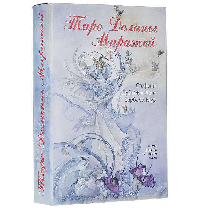 """Подарочный набор Аввалон-Ло Скарабео """"Таро Долины Миражей"""", 80 карт + книга на русском языке. НДМИРЖ #1"""