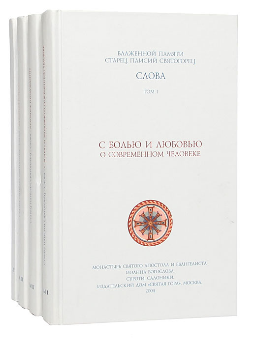 Слова (комплект из 4 книг)   Иеромонах Доримедонт Сухинин, Старец Паисий Святогорец  #1
