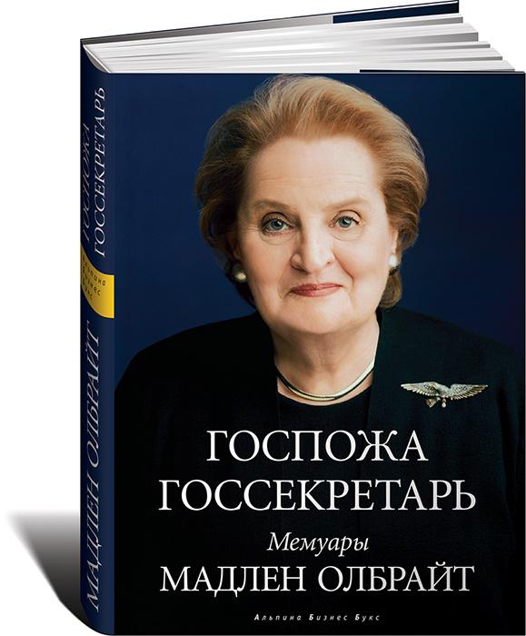 Госпожа госсекретарь. Мемуары Мадлен Олбрайт #1