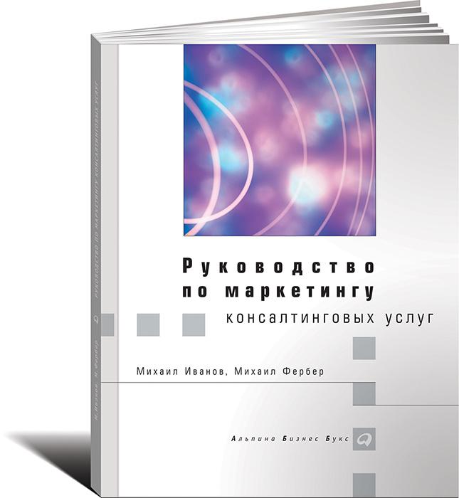 Руководство по маркетингу консалтинговых услуг | Иванов Михаил С., Фербер Михаил В.  #1