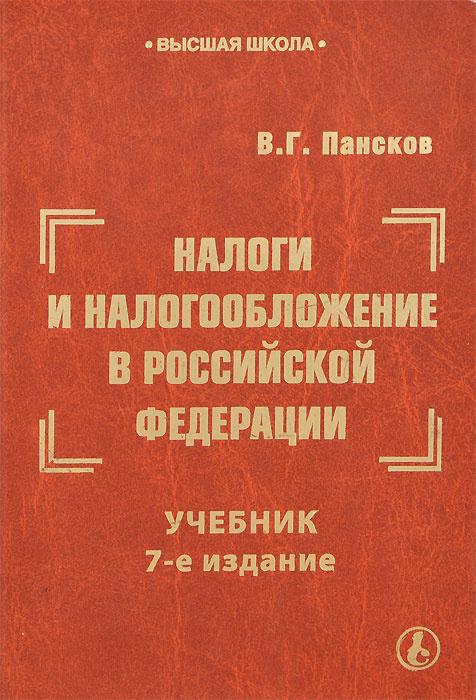 Налоги и налогообложение в Российской Федерации | Пансков Владимир Георгиевич  #1