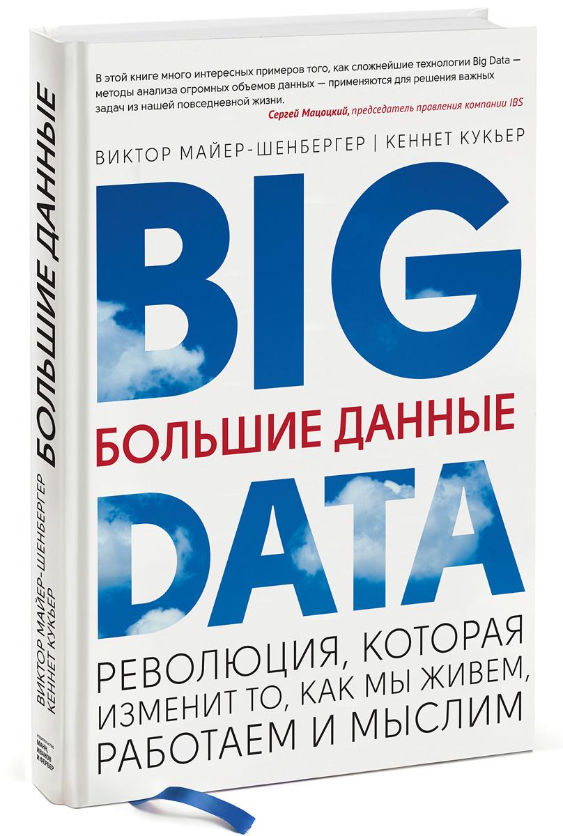 Большие данные. Революция, которая изменит то, как мы живем, работаем и мыслим  #1