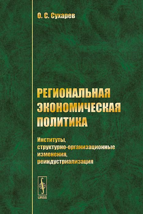 Региональная экономическая политика. Институты, структурно-организационные изменения, реиндустриализация #1