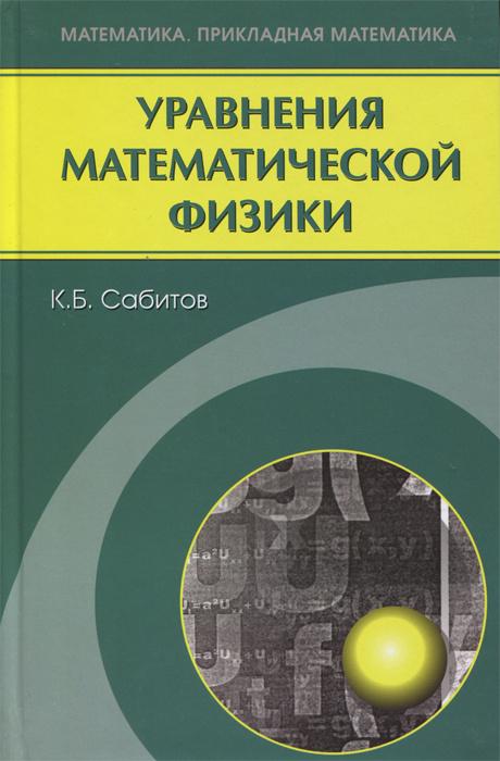 Уравнения математической физики #1