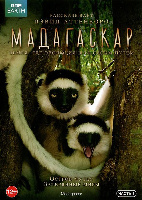 BBC: Мадагаскар, часть 1 #1