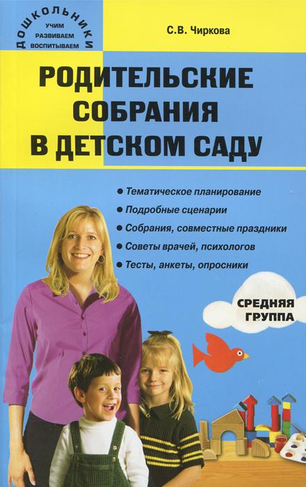 Родительские собрания в детском саду. Средняя группа #1