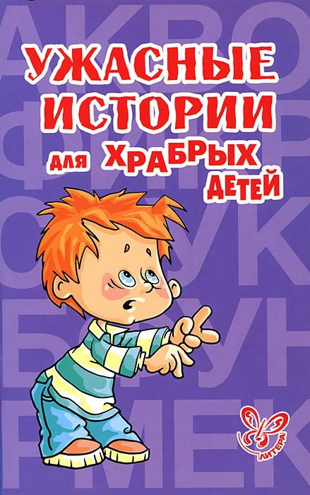 Ужасные истории для храбрых детей #1