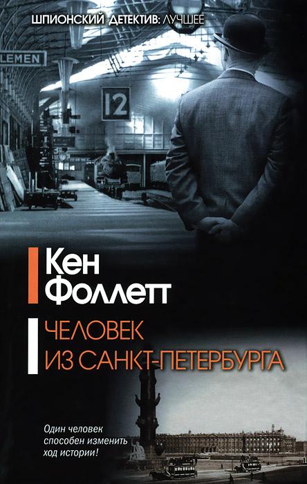 Человек из Санкт-Петербурга11111111 #1