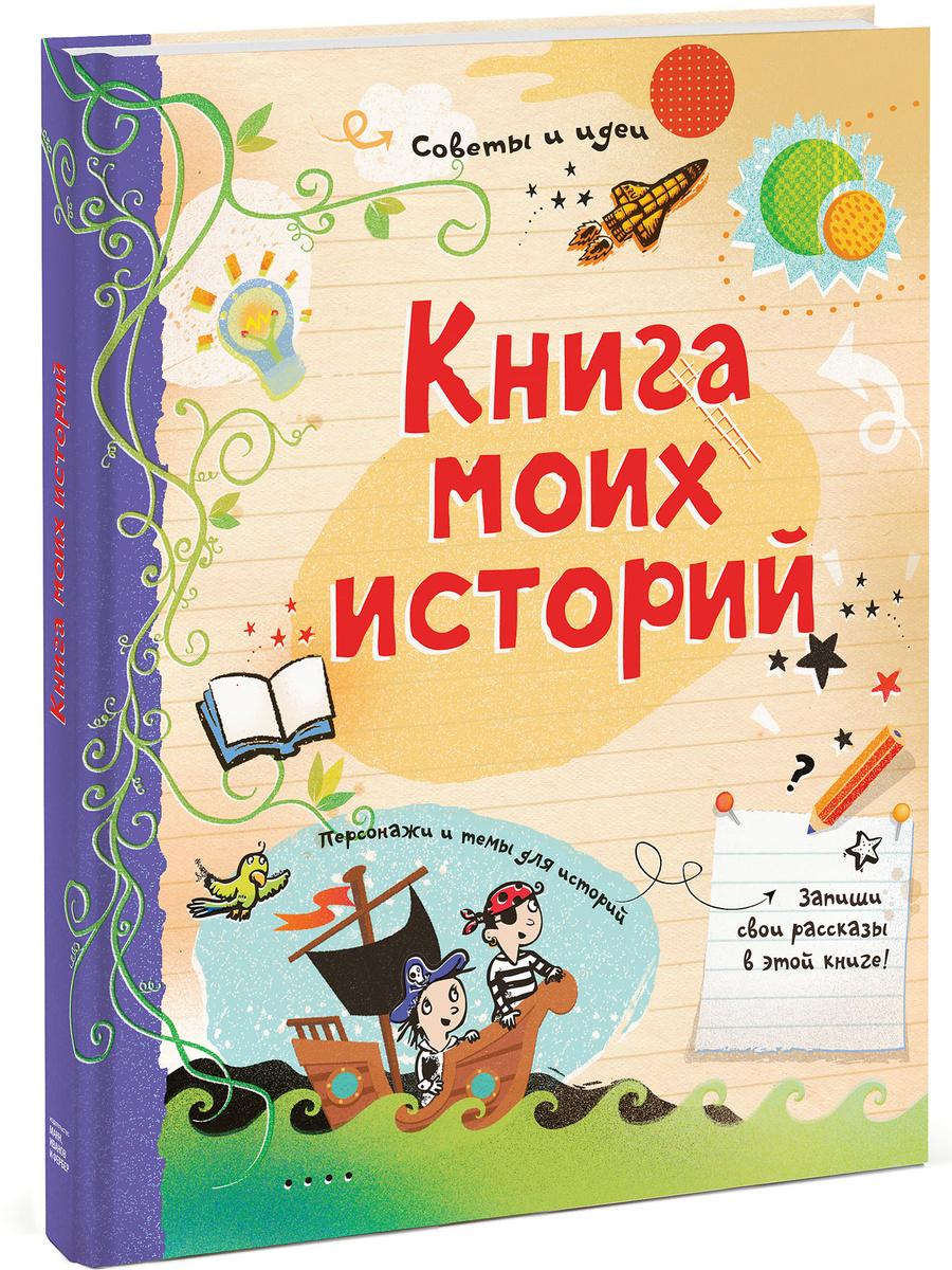 Книга моих историй #1