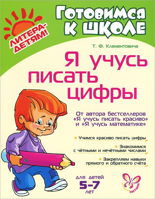 Я учусь писать цифры | Клементовича Тамара Федоровна #1