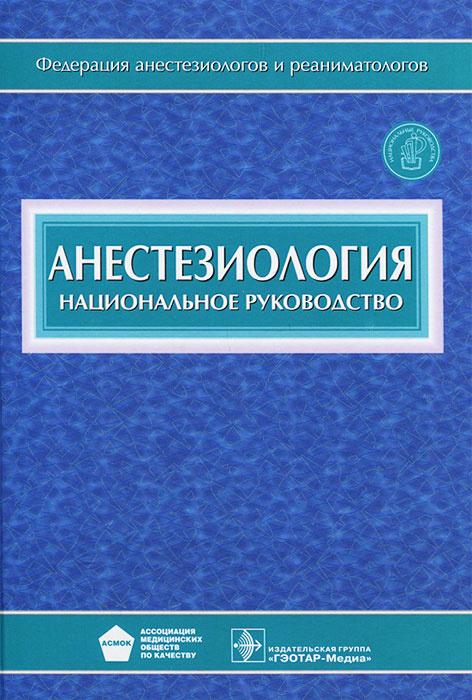 Анестезиология. Национальное руководство (+ CD-ROM) #1