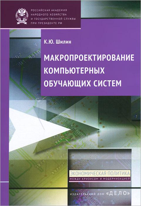 Макропроектирование компьютерных обучающих систем | Шилин Кирилл Юрьевич  #1