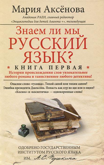 Знаем ли мы русский язык? Книга 1 #1