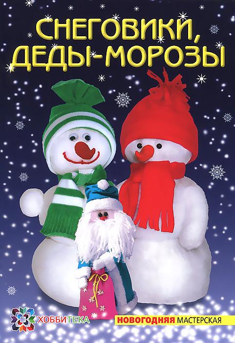 Снеговики, Деды-морозы. Новогодняя мастерская #1