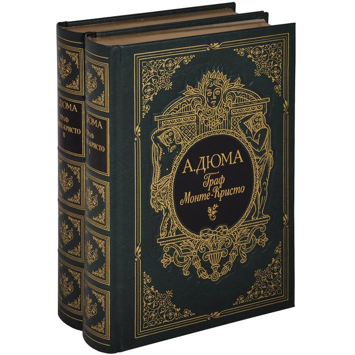 Собрание сочинений. Двадцать избранных романов. Граф Монте-Кристо (подарочный комплект из 2 книг)  #1