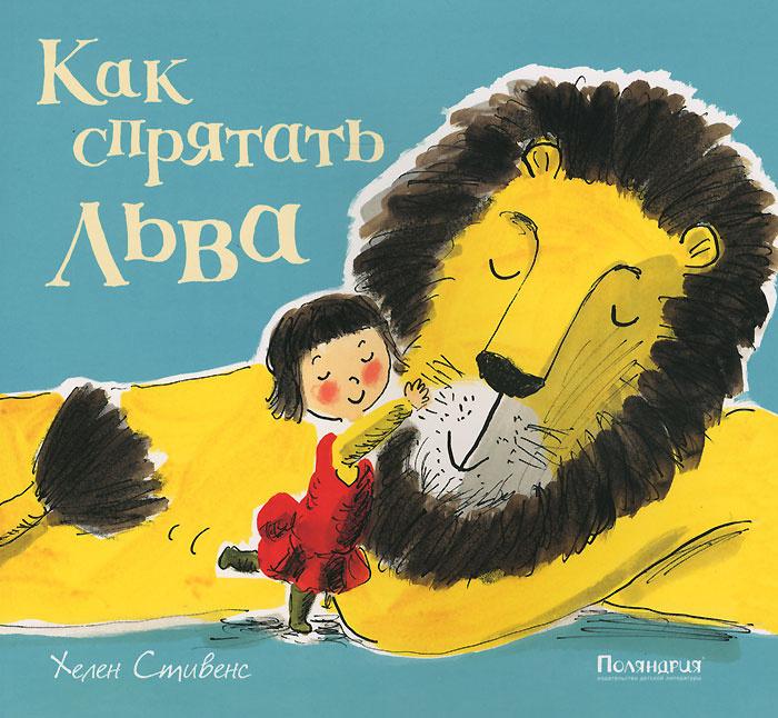 Как спрятать льва #1