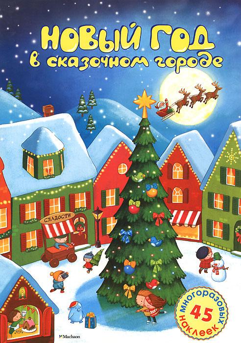 """Книга """"Новый год в сказочном городе (плакат + наклейки ..."""