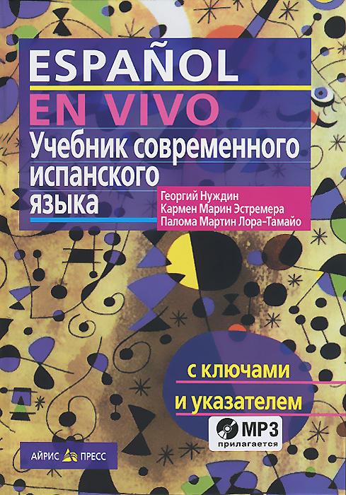 Учебник современного испанского языка / Espanol en vivo (+ CD) | Эстремера Кармен Марин, Лора-Тамайо #1