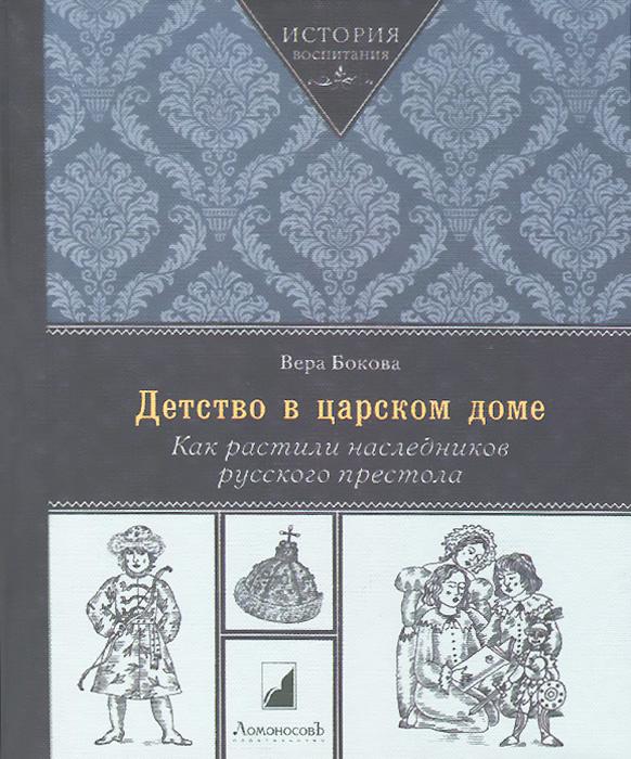 Детство в царском доме. Как растили наследников русского престола  #1