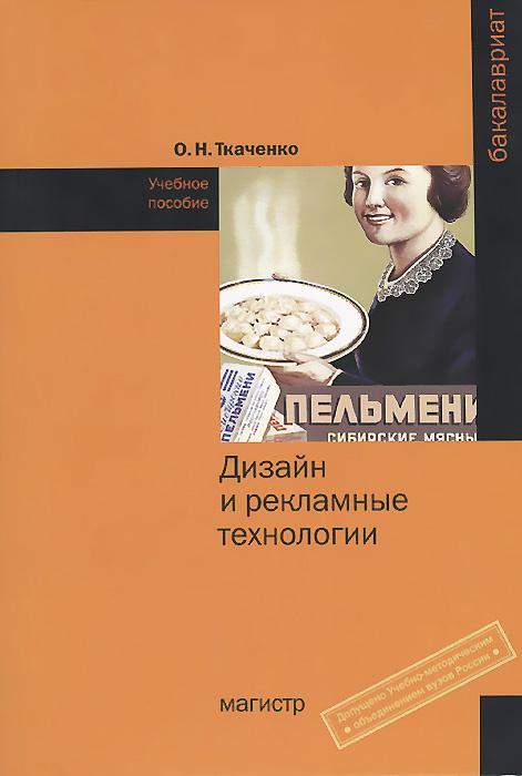 Дизайн и рекламные технологии. Учебное пособие | Ткаченко Ольга Николаевна  #1