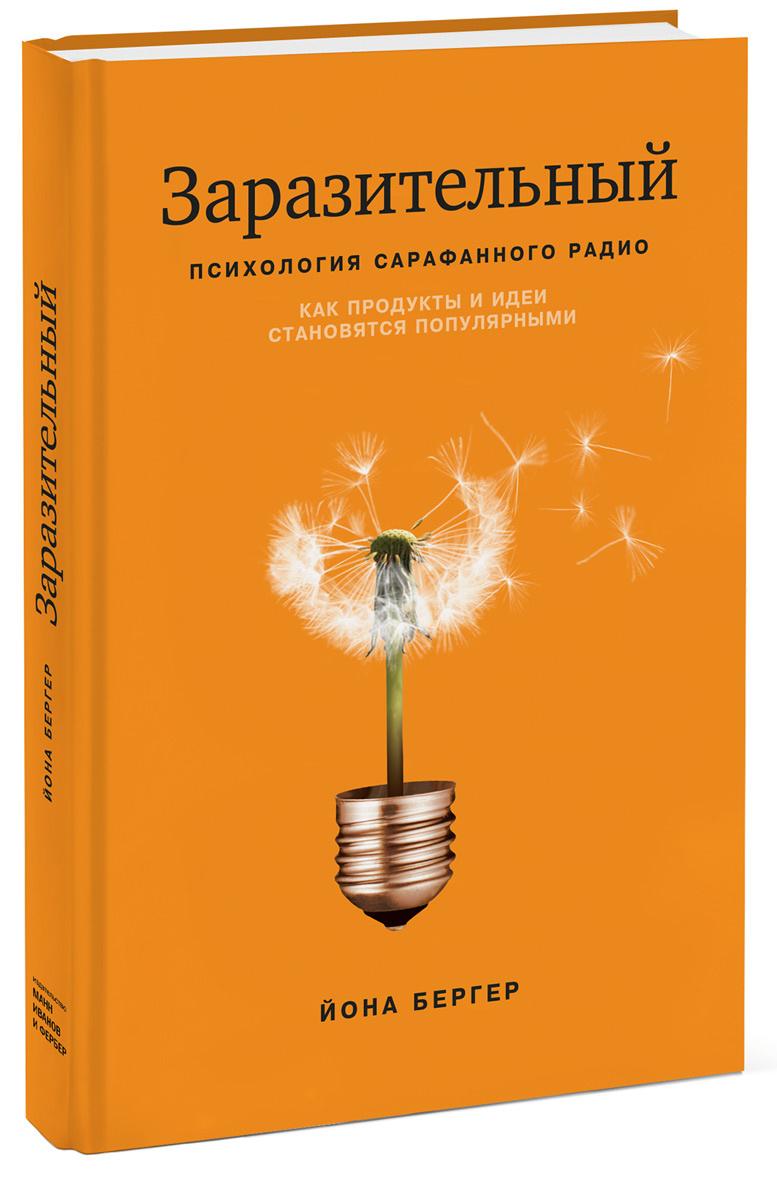 Заразительный. Психология сарафанного радио. Как продукты и идеи становятся популярными | Бергер Йона #1