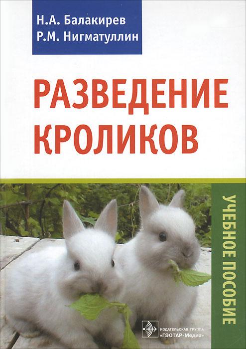 Разведение кроликов. Учебное пособие   Балакирев Николай Александрович, Нигматулин Рустэм Мухаметович #1