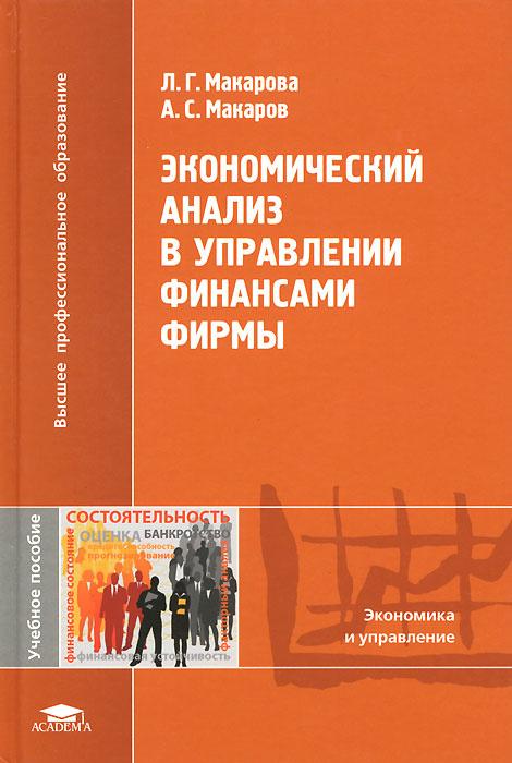 Экономический анализ в управлении финансами фирмы. Учебное пособие  #1