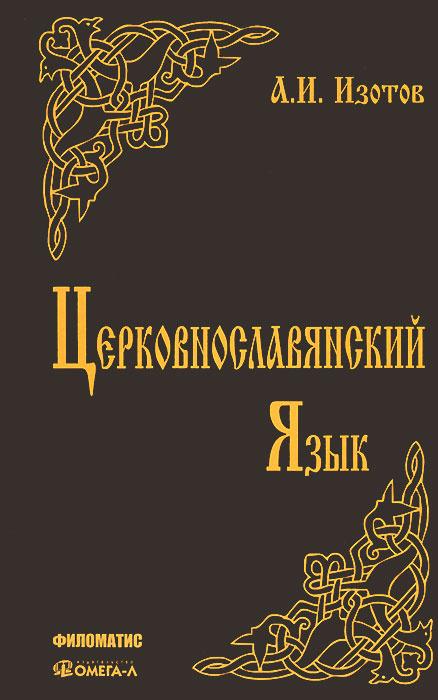 Церковнославянский язык. Грамматика, упражнения, тексты | Изотов Андрей Иванович  #1