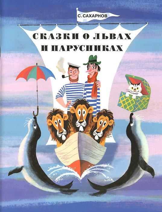 Сказки о львах и парусниках | Сахарнов Святослав Владимирович  #1