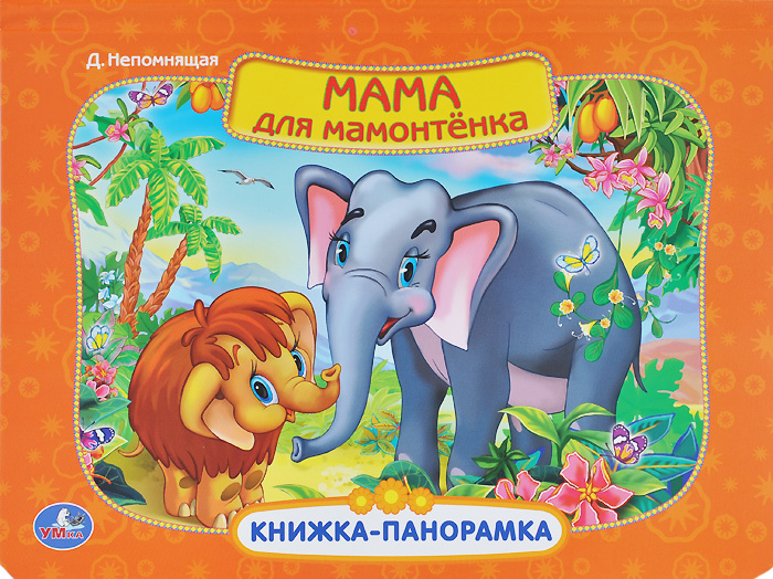 Мама для Мамонтенка. Книжка-панорамка | Непомнящая Дина  #1
