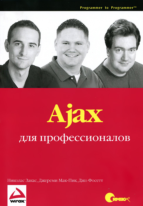 Ajax для профессионалов #1