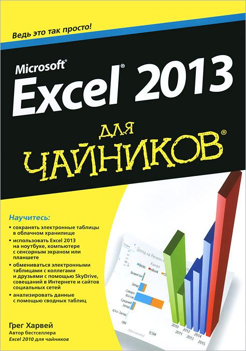 Microsoft Excel 2013 для чайников   Харвей Грег #1