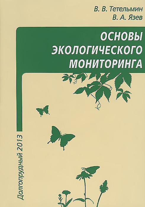Основы экологического мониторинга. Учебное пособие | Язев Валерий Афонасьевич, Тетельмин Владимир Владимирович #1