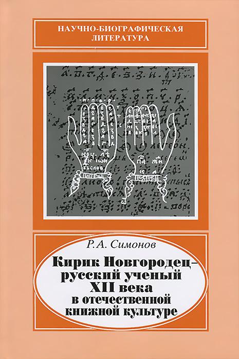 Кирик Новгородец - русский ученый XII века в отечественной книжной культуре  #1
