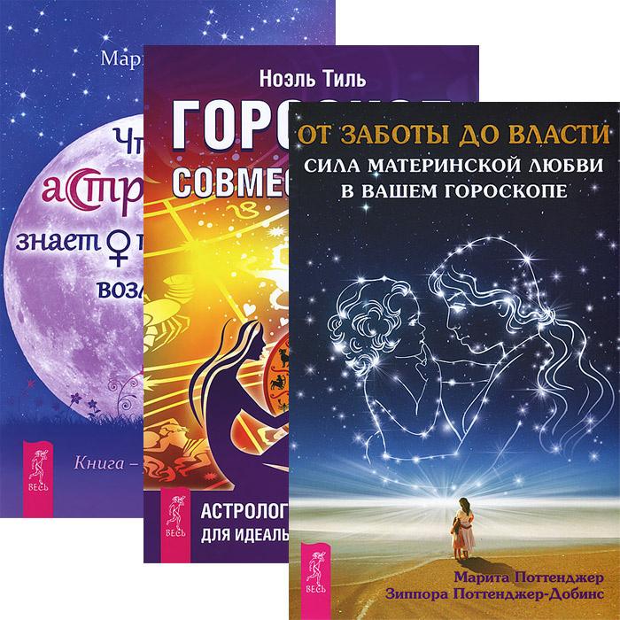 От заботы до власти. Гороскоп совместимости. Что астрология знает о тебе (комплект из 3 книг)  #1