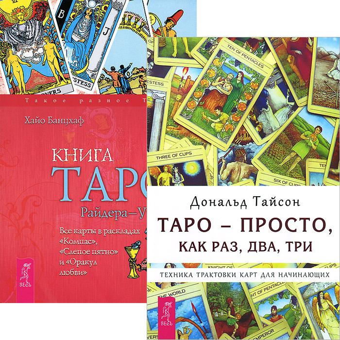 Таро - просто, как раз, два, три. Книга Таро Райдера-Уэйта (комплект из 2 книг)  #1
