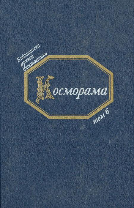 Косморама | Булгарин Фаддей Венедиктович, Одоевский Владимир Федорович  #1