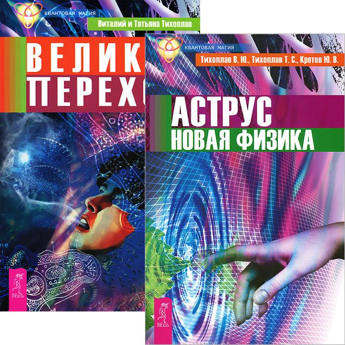 Аструс. Великий переход (комплект из 2 книг) #1