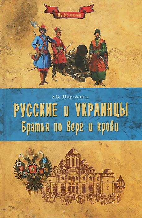 Русские и украинцы. Братья по вере и крови #1