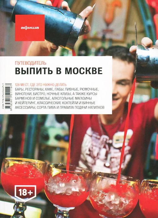 """Выпить в Москве. Путеводитель """"Афиши"""" #1"""