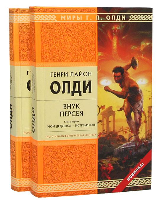 Внук Персея (комплект из 2 книг) | Генри Лайон Олди #1