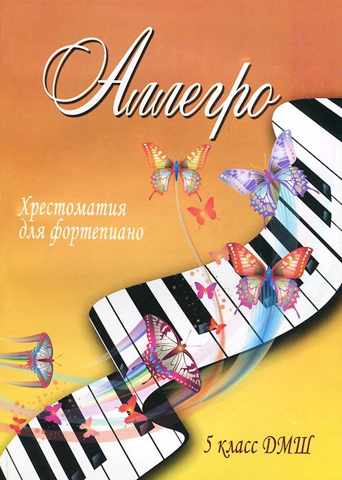 Аллегро. 5 класс ДМШ. Хрестоматия для фортепиано #1